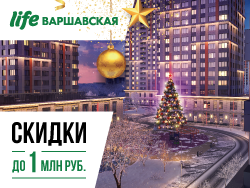 Жилой квартал «Life-Варшавская» Новогодние скидки до 1 млн рублей